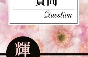 質問コラム
